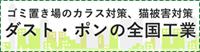 カラスゴミ置き場などの猫、カラスなどの対策なら大阪の全国工業へ